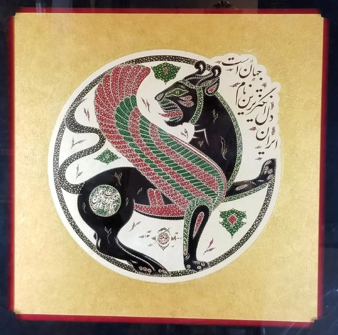 Persian Calligraphy by Master Ali Bozorgmehr Framed - 2