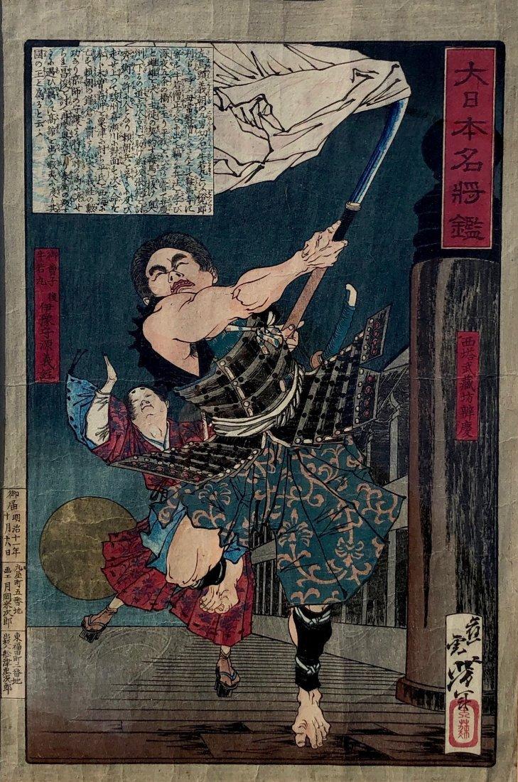 TSUKIOKA YOSHITOSHI (1839-1892, Japan) Woodblock