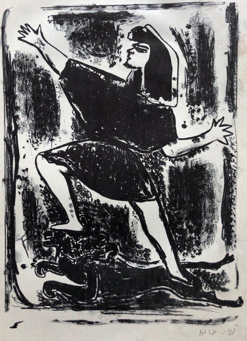 Illegibly Signed Mid-Century Modernist Israeli Abstract