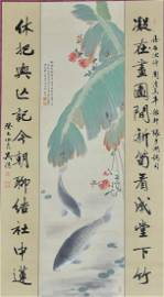 CHINESE FISH POND PAINTING /W COUPLETS CALLIGRAPHY