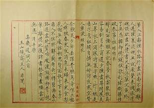 A CHINESE CALLIGRAPHY, YU FEI'AN