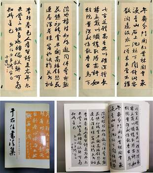 A FOUR-PANEL CHINESE CALLIGRAPHY, YU YOUREN