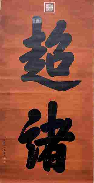 A CHINESE CALLIGRAPHY HANGING SCROLL, QIAN LONG