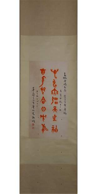 A CHINESE CALLIGRAPHY, DONG ZUOBIN