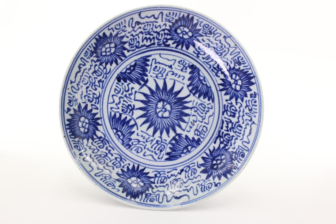 A Blue and White Porcelain Plate,Ming dynasty