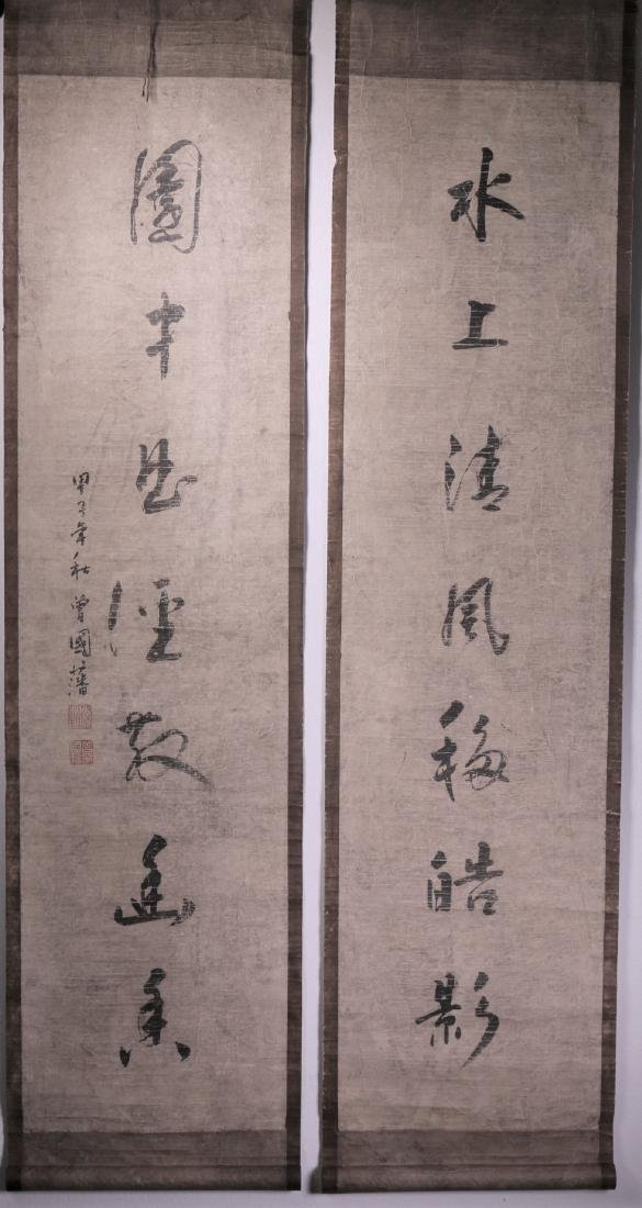 A Pair of Chinese Calligraphy, Zeng Guofan