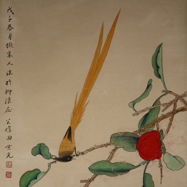 Attributed to Tian Shi Guang - 4