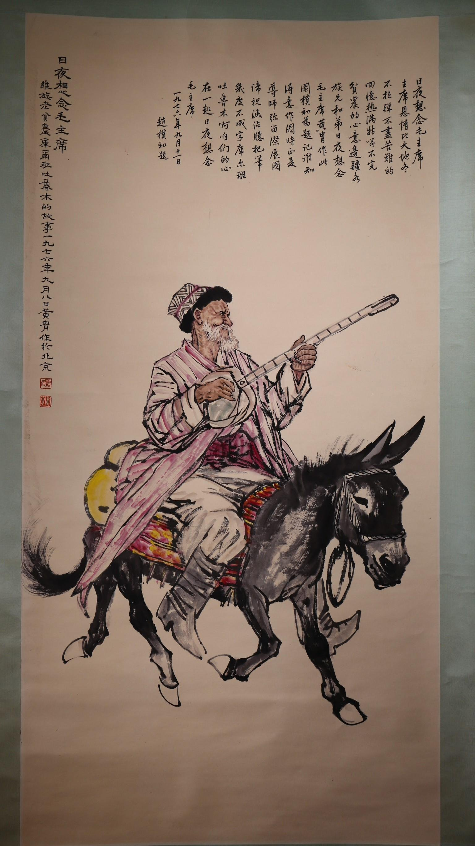 A Chinese Scrolled Painting, Signed Huang Zhou