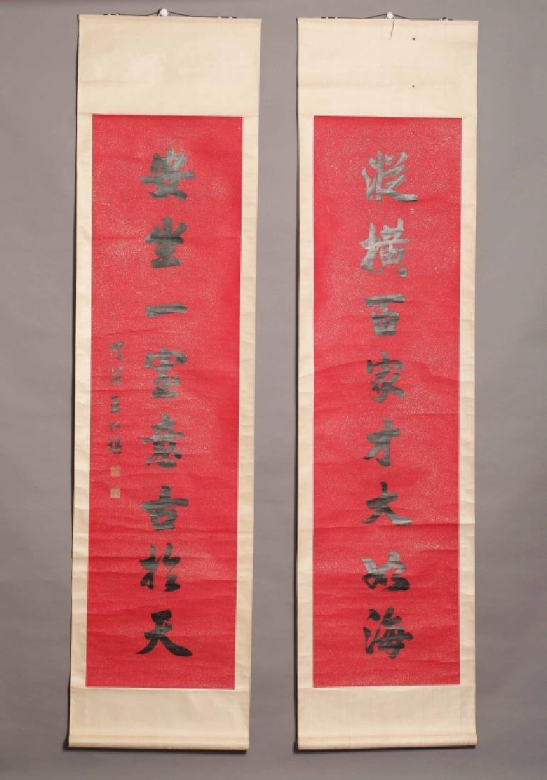 WANG RENKAN CALLIGRAPHY COUPLET
