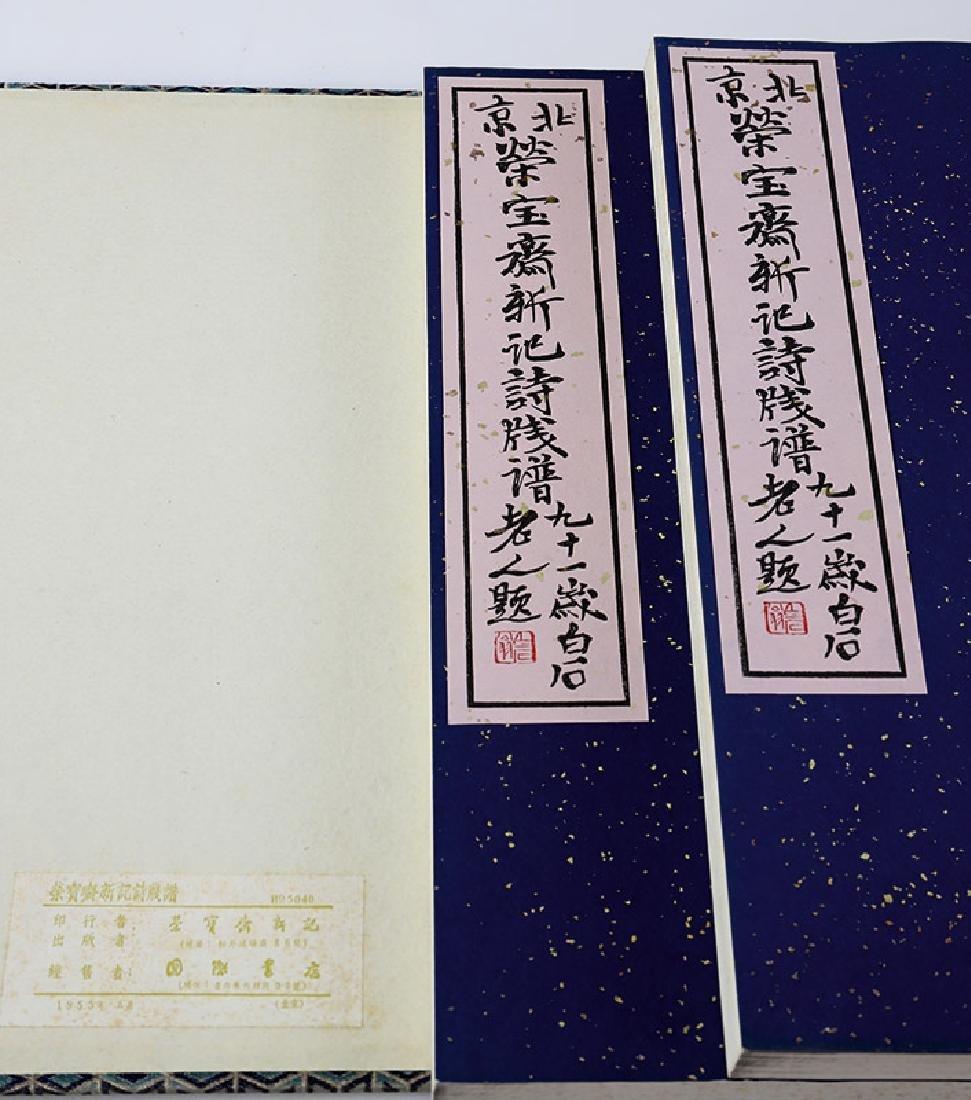Qi Baishi (1864-1957), coloured woodcuts - 3
