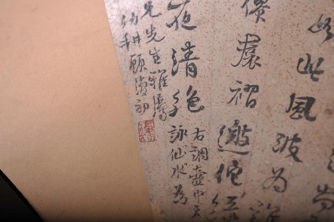 Chinese calligraphy fan made by Gu Fu Chu - 2