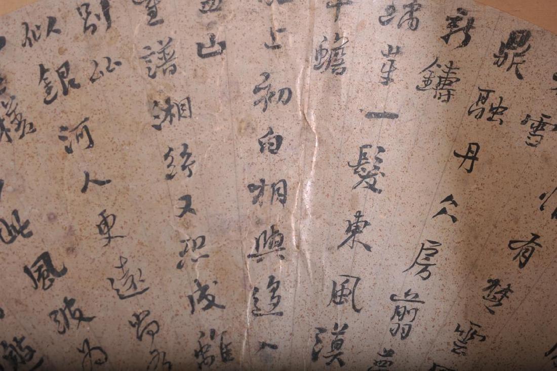 Chinese calligraphy fan made by Gu Fu Chu - 3