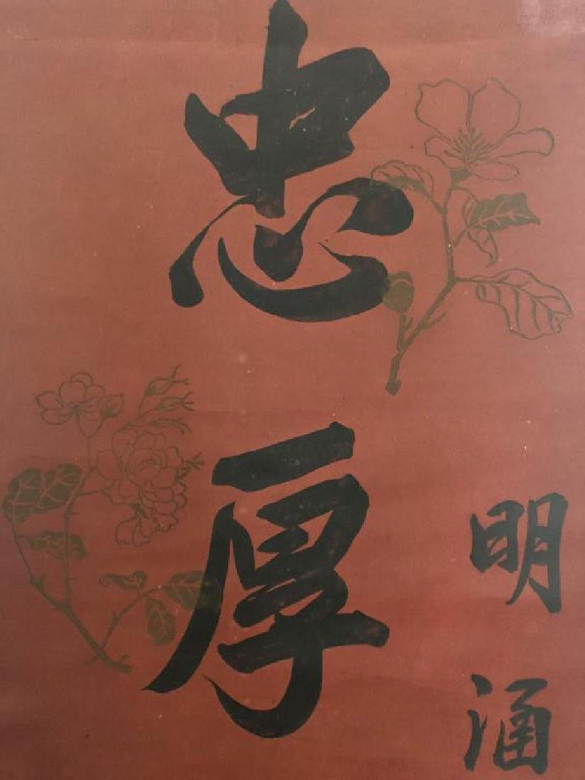 Calligraphy scroll couplet - 2