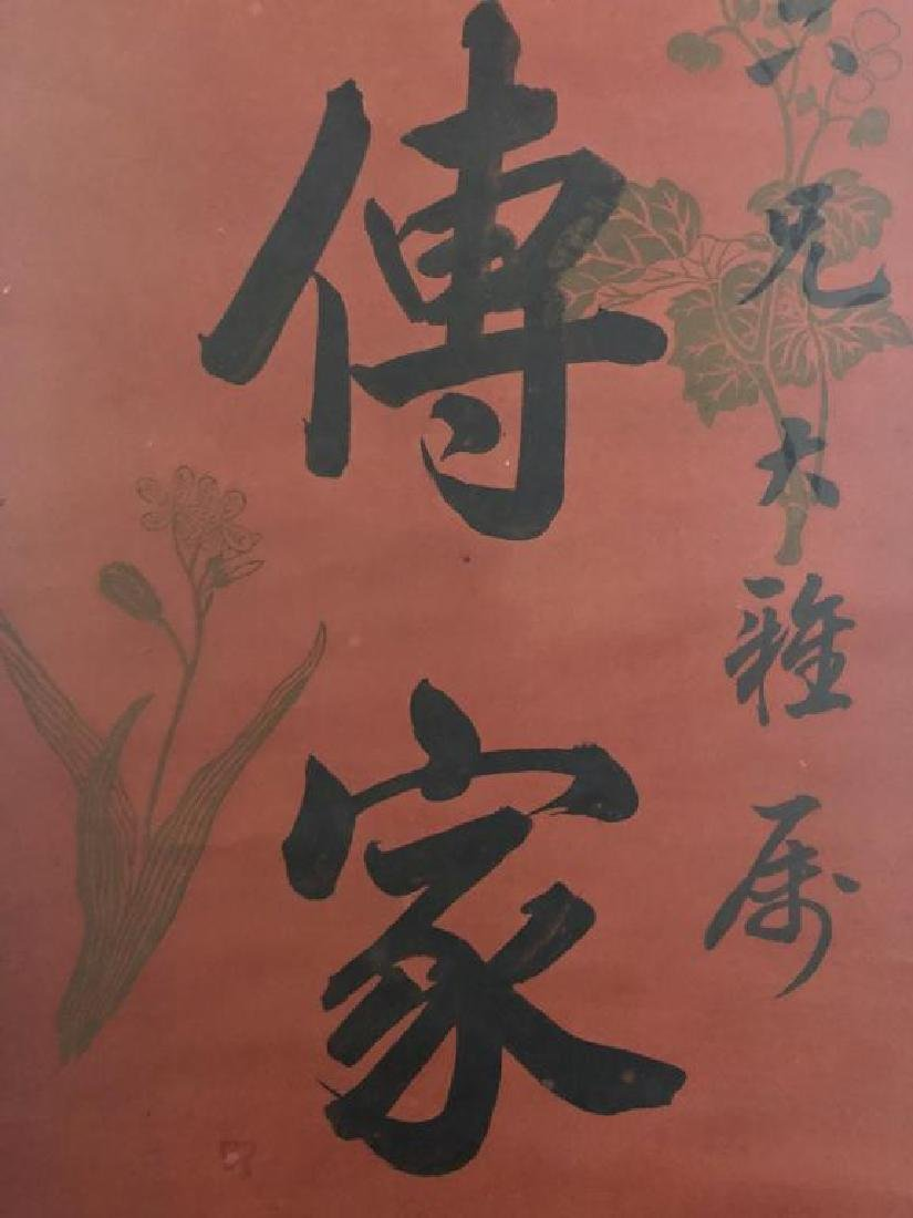 Calligraphy scroll couplet - 4