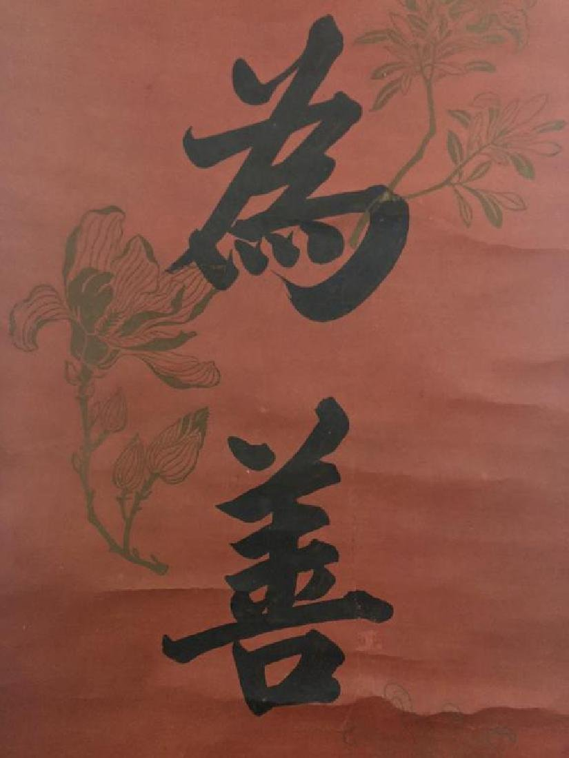 Calligraphy scroll couplet - 5