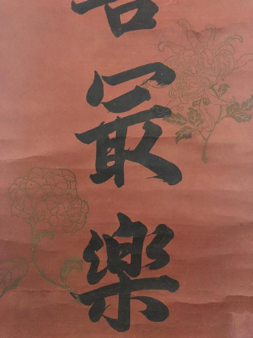 Calligraphy scroll couplet - 6
