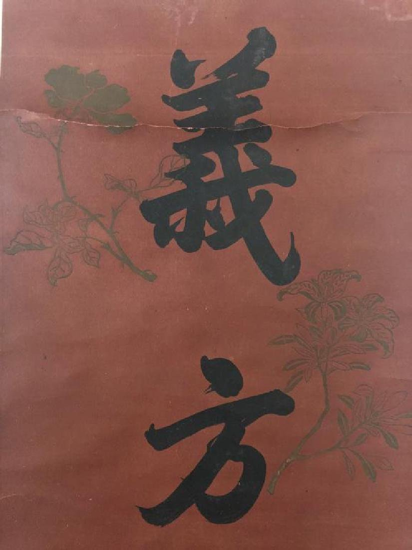 Calligraphy scroll couplet - 7
