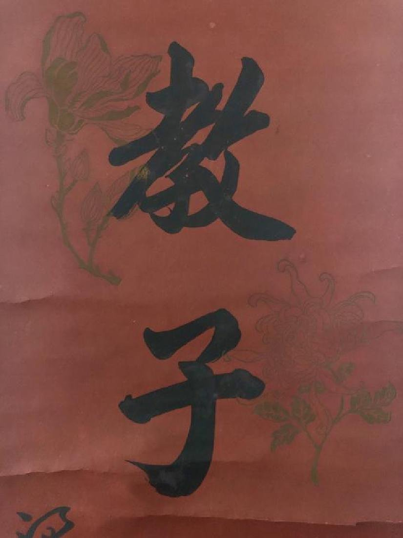 Calligraphy scroll couplet - 8
