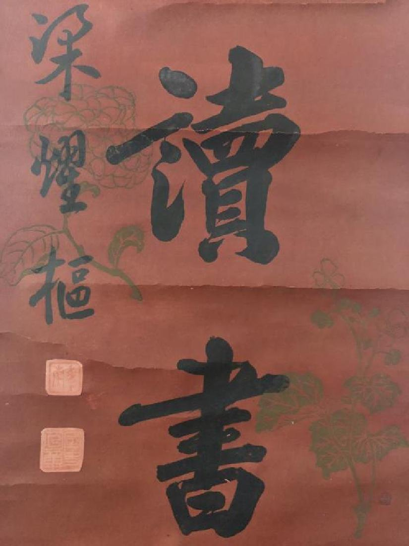 Calligraphy scroll couplet - 9