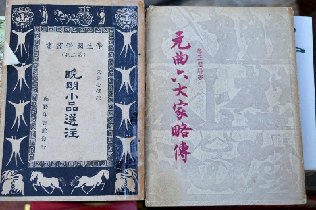 58 Chinese Language Books on Chinese History - 8