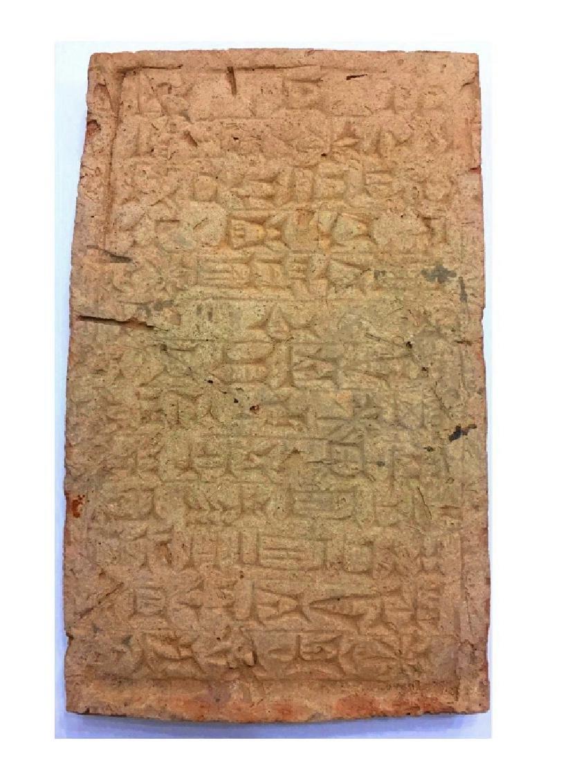 Ancient Near Eastern Terracotta fragment panel
