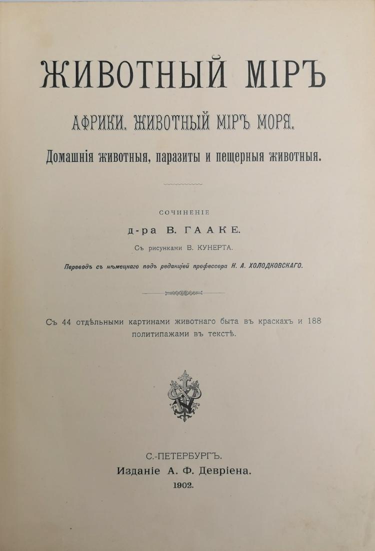 Animal World 1901 - 1902 Russian Russia - 2