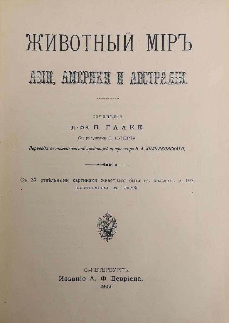 Animal World 1901 - 1902 Russian Russia - 3