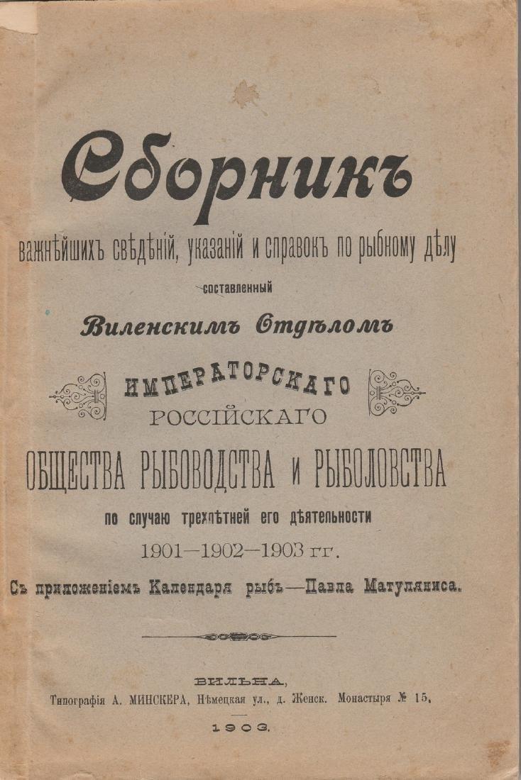 fish Vilna 1903 Russian Russia
