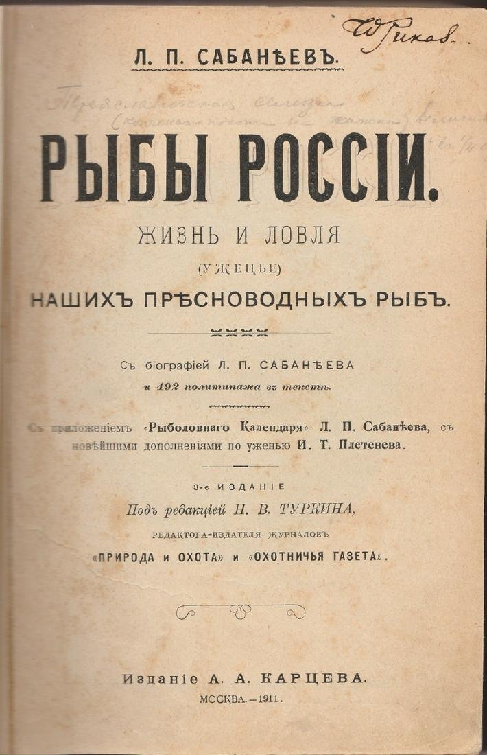 Sabaneev 1911 Russian fish Russia