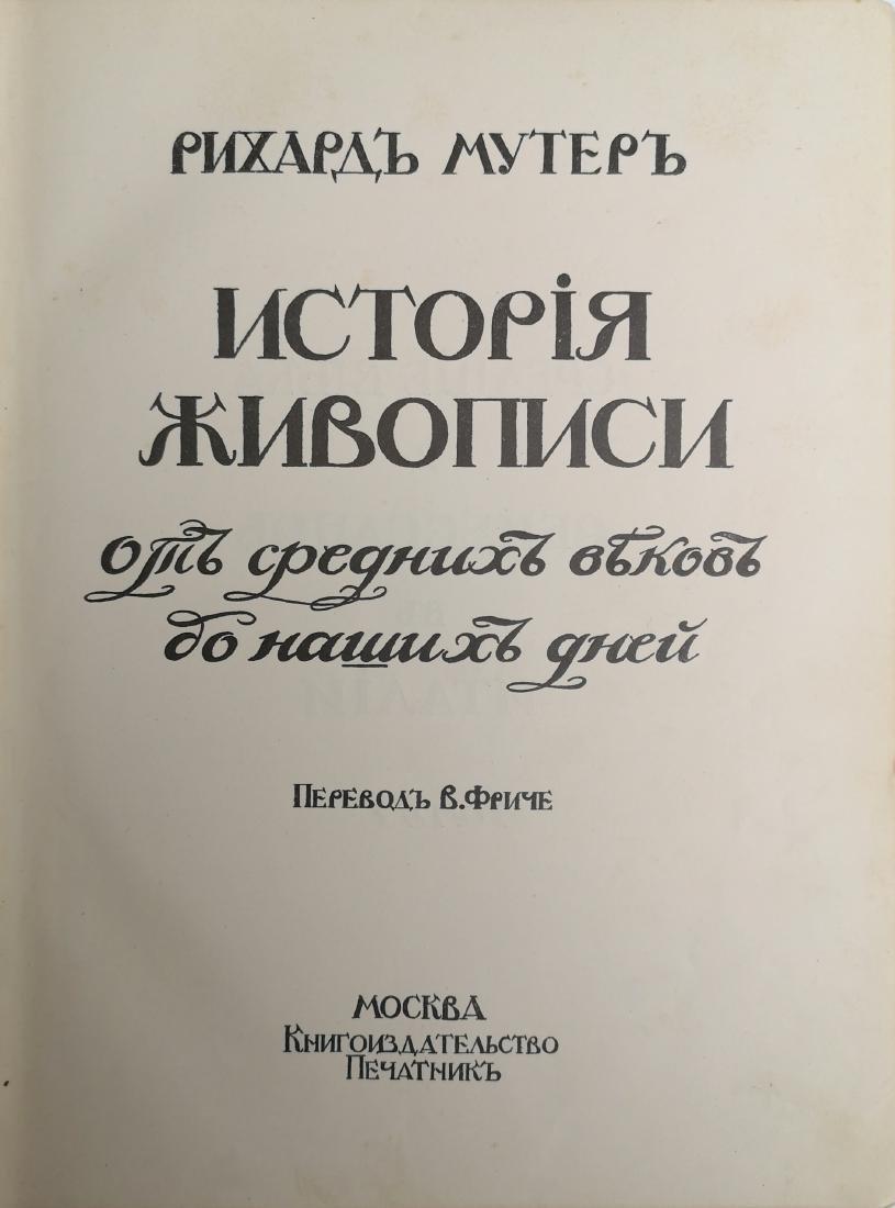 Muter History of art 1914  Russian Russia