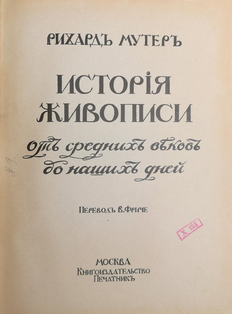 Muter History of art 1914  Russian Russia - 3