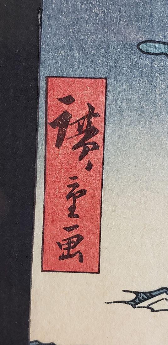 Fine Woodblock by Ando Hiroshige (Japanese, 1797-1858) - 6