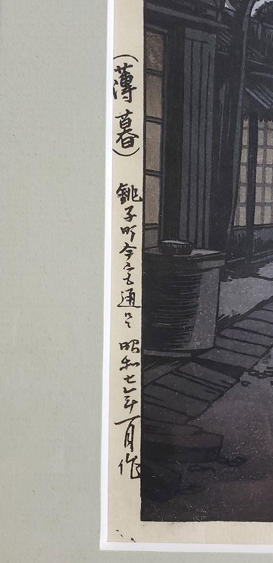 ISHIWATA, KOITSU  woodblock print (1897-1987) - 10