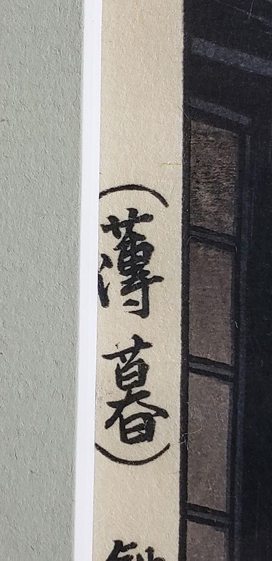 ISHIWATA, KOITSU  woodblock print (1897-1987) - 9