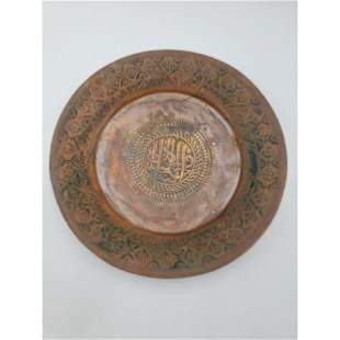 19th C Hammered Copper Islamic Charger