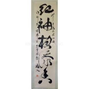Chinese Ink On Paper Calligraphy Attr. To Gao Jianfu