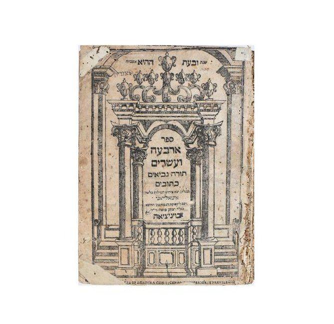 9 Jewish books of different subject