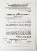 Precious Rare Document Rabbi Nachman Breslau Bringin