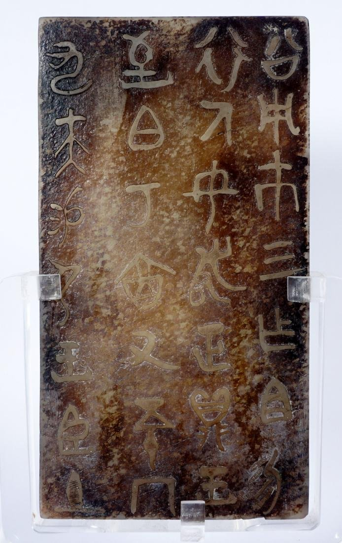 2 Chinese Carved Stone Plaques - 6
