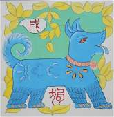 """Zu Tianli (Chinese, 20th C.) """"Year of the Dog"""""""