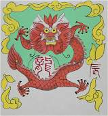 """Zu Tianli (Chinese, 20th C.) """"Year of the Dragon"""""""