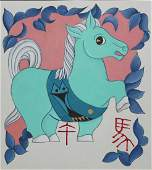 """Zu Tianli (Chinese, 20th C.) """"Year of the Horse"""""""
