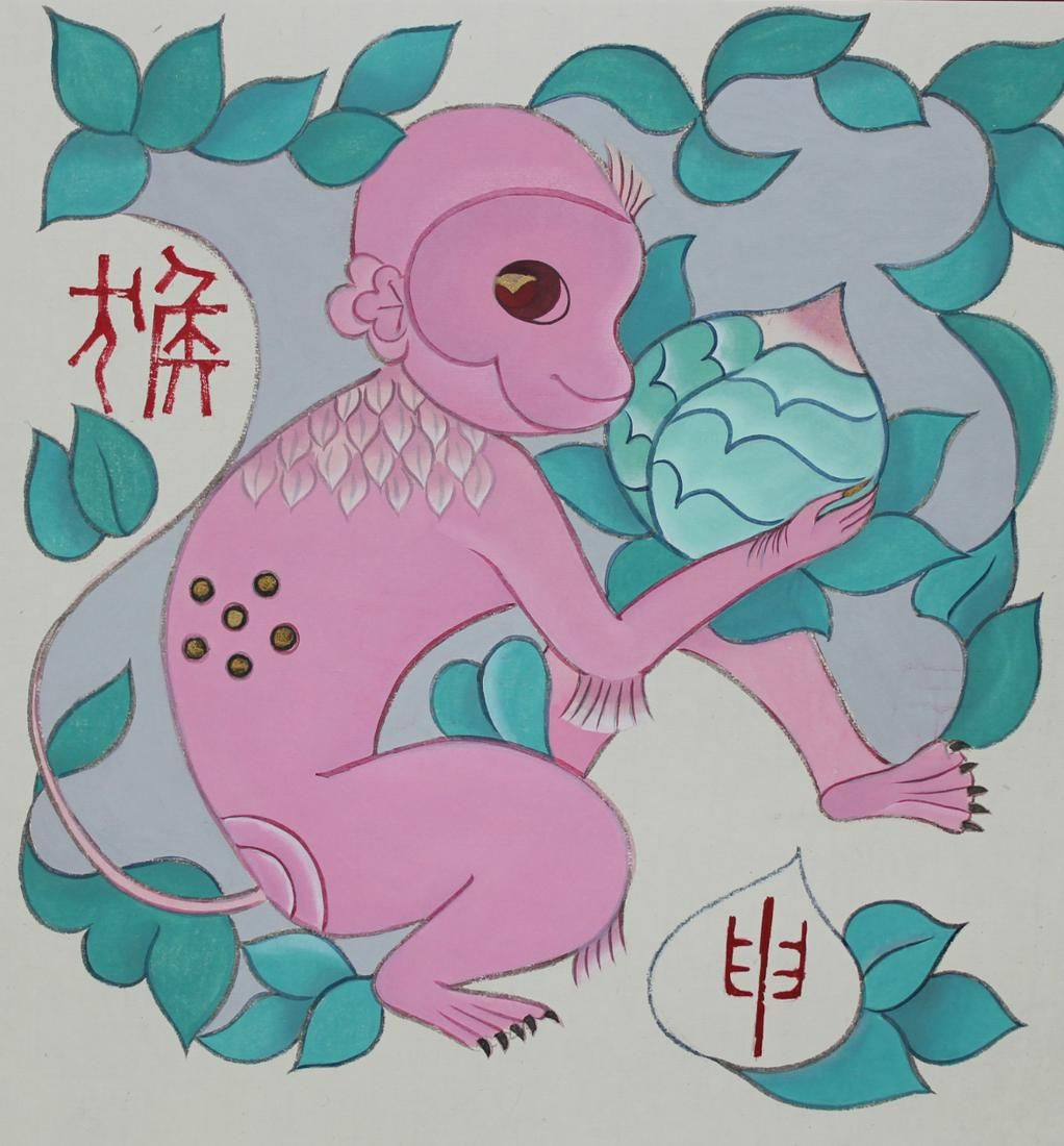 """Zu Tianli (Chinese, 20th C.) """"Year of the Monkey"""""""