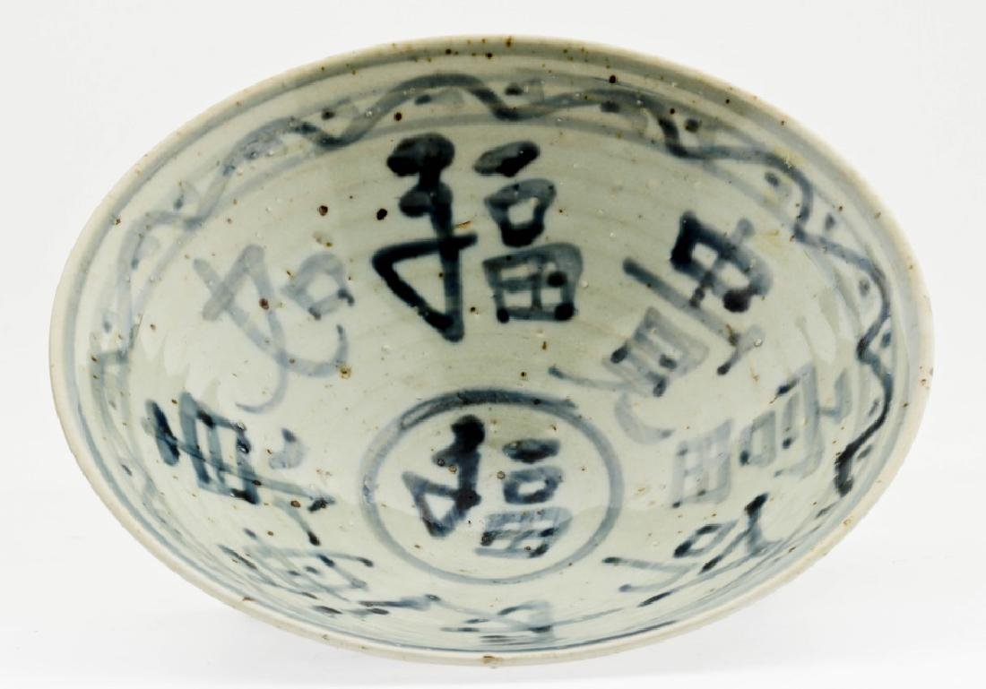 A Chinese Ming Dynasty Blue and White Bowl - 3