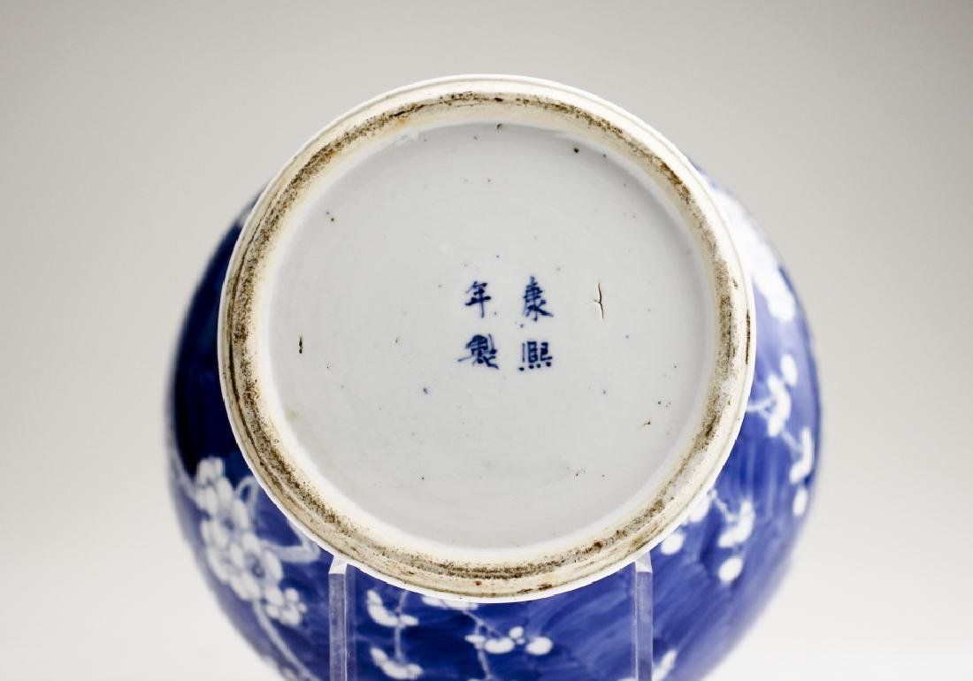 A Large Chinese Blue and White Jar and Lid - 8