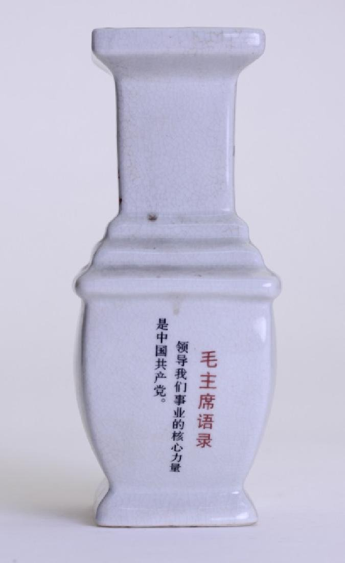 A rare vintage Chairman Mao ceramic bottle vase - 3