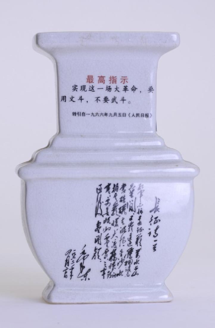 A rare vintage Chairman Mao ceramic bottle vase - 4
