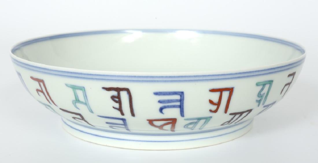 A superb Chinese Ming dynasty Dou Cai bowl - 2