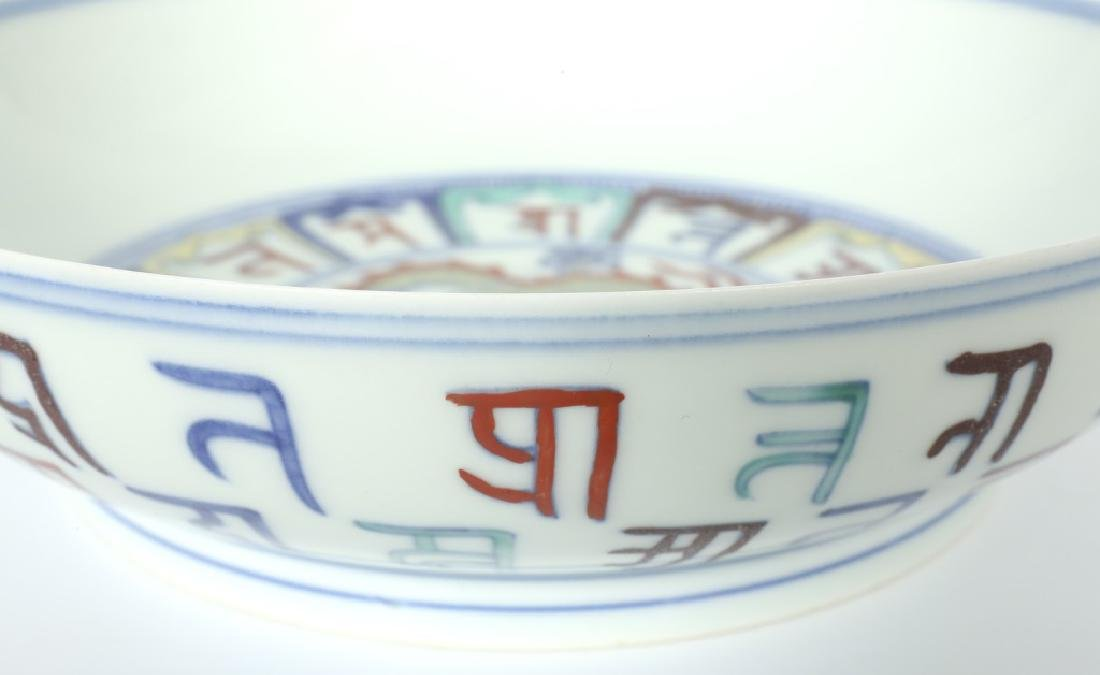 A superb Chinese Ming dynasty Dou Cai bowl - 3