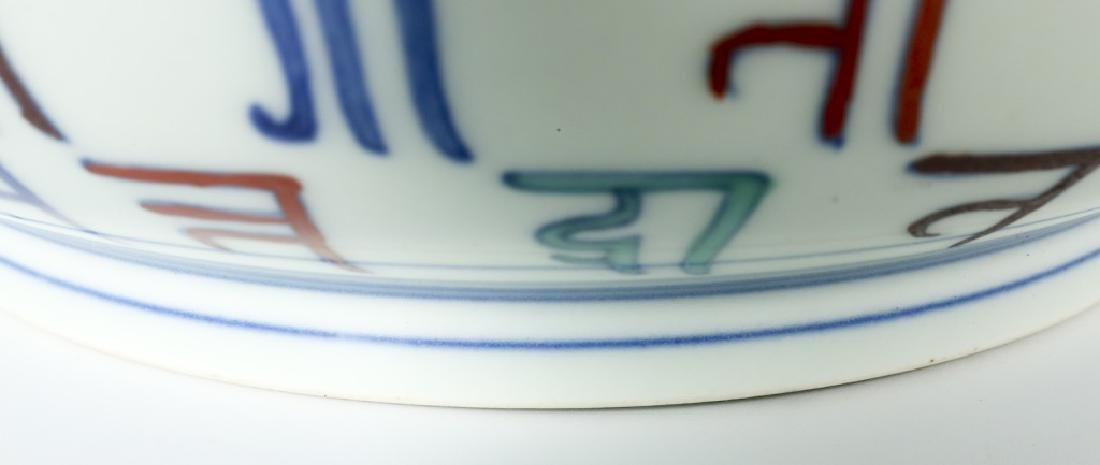 A superb Chinese Ming dynasty Dou Cai bowl - 5